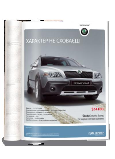 Фото: разработка рекламной кампании (Киев, Украина) для Skoda