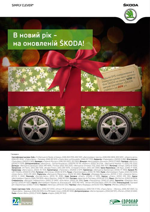 Рис. Разработка рекламной кампании с целью подчеркнуть и усилить ценности бренда SKODA