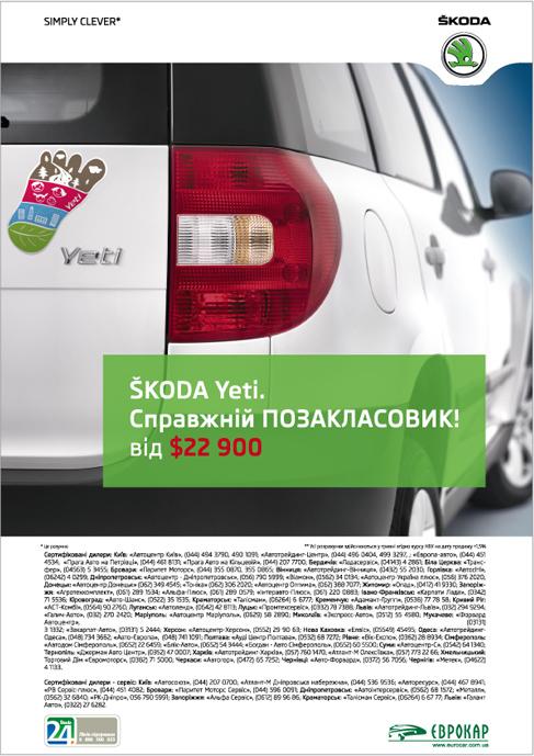 Рис. Разработка рекламной кампани нашим рекламным агентством для ŠKODA Yeti
