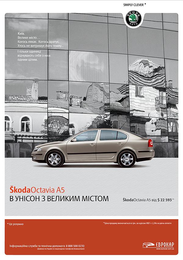 Рис. к разработке рекламной кампании В унісон з великим містом для Skoda Octavia A5