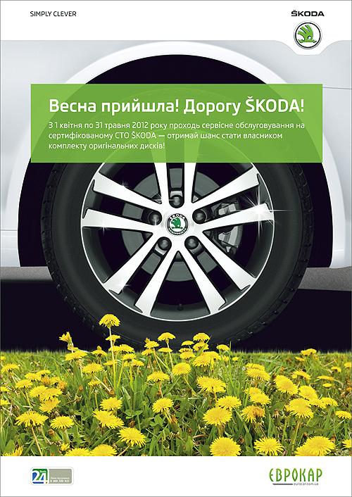 Изображение к разработке рекламным агентством концепции программы лояльности для клиентов Skoda