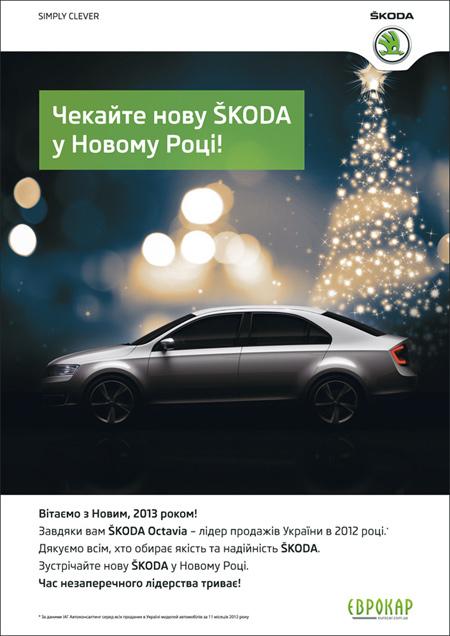 Рис. к разработанной новогодней рекламной кампании для Skoda (коммуникация-поздравление)